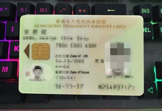 HK ID card, HK Permanent Identity card, fake ID card,