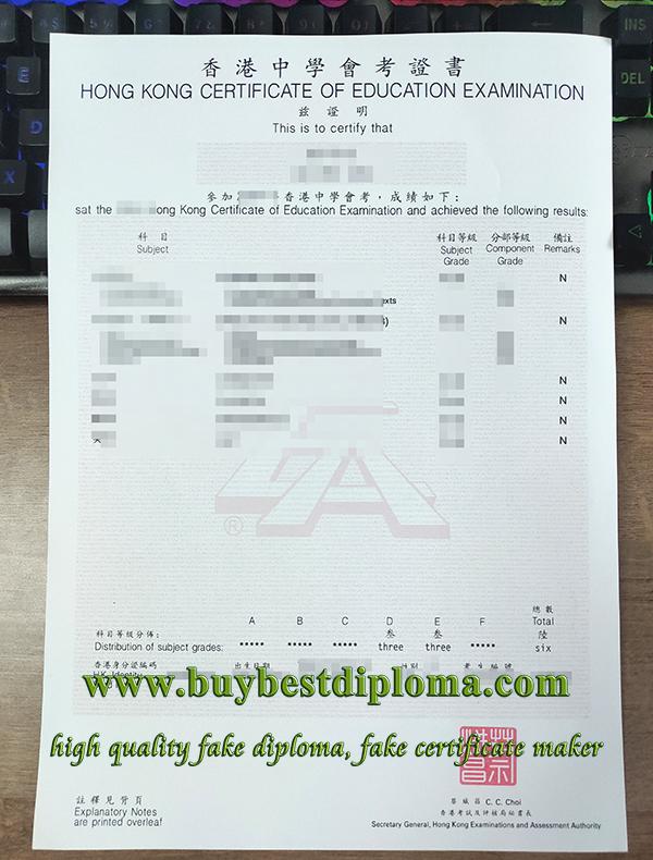 fake HKCEE certificate, fake Certificate of Education, fake HK diploma,