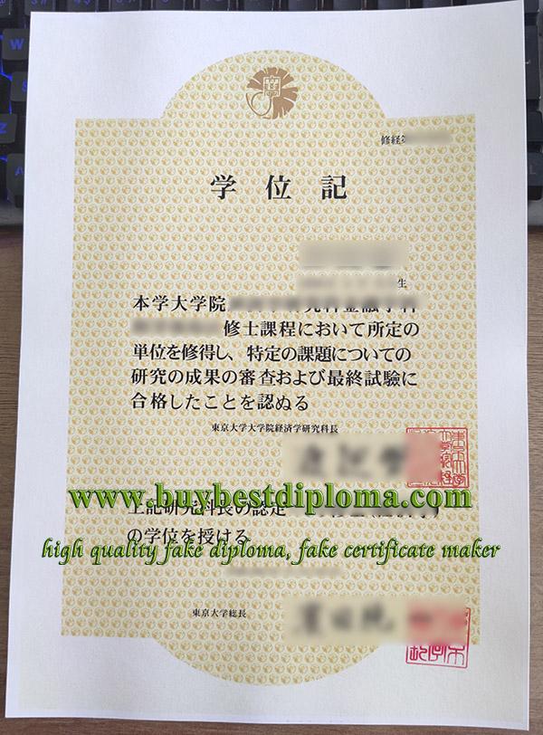 University of Tokyo degree, 東京大学学位記, University of Tokyo certificate,