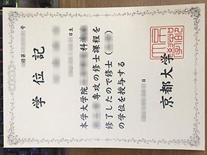 Kyoto University diploma, Kyoto University degree, Kyoto University certificate, 京都大学学位記,