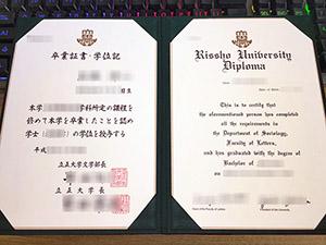 Rissho University degree, Rissho University diploma, 立正大学学位記,