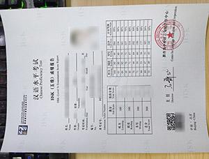 Chinese Proficiency Test result, HSK certificate, 汉语水平考试成绩,